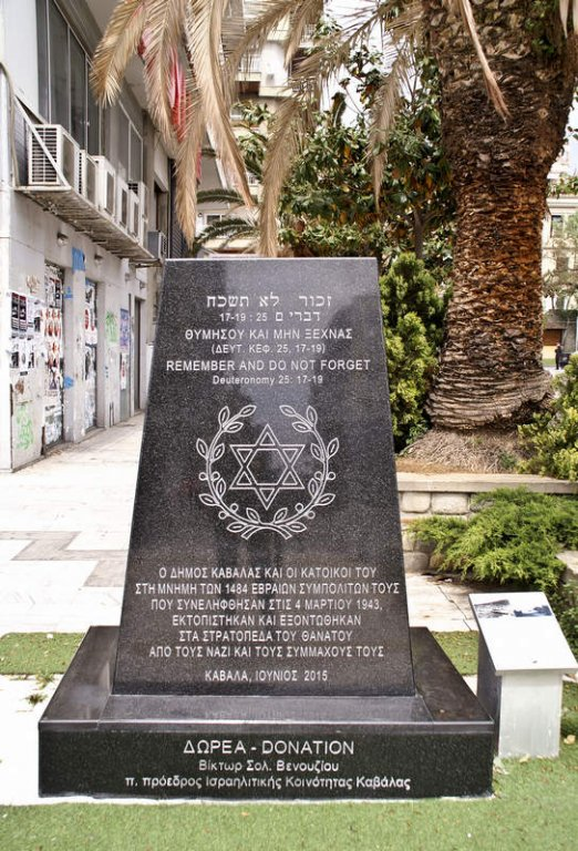 Holocaust Memorial Kavala